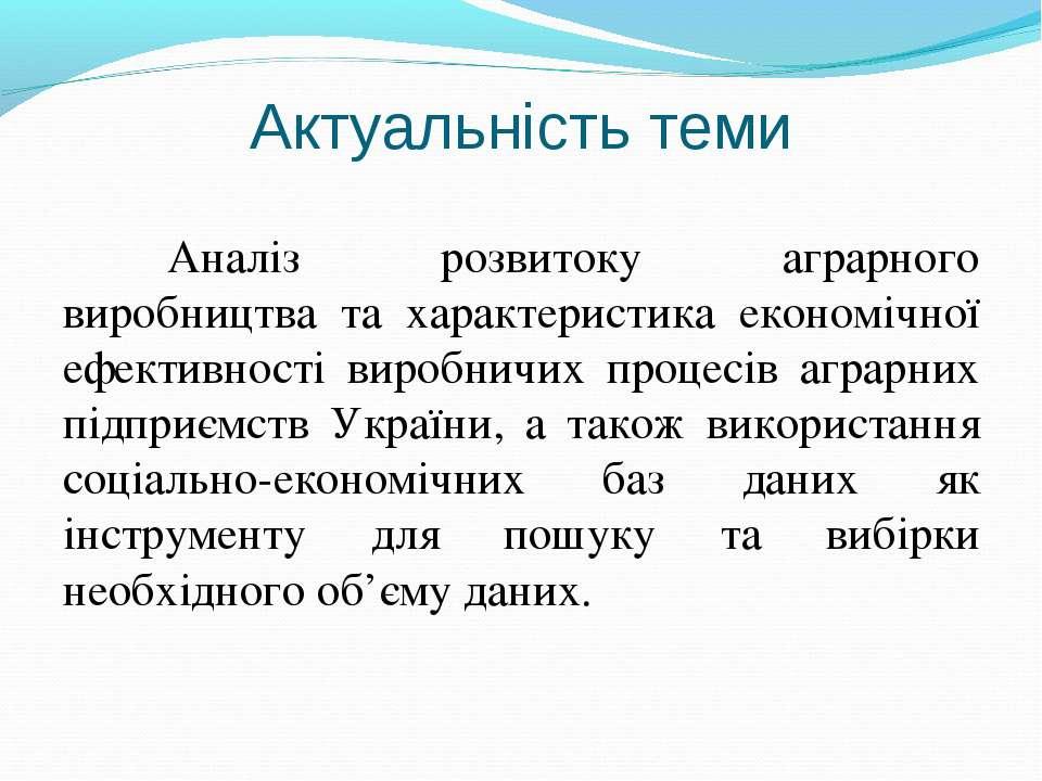 Актуальність теми Аналіз розвитоку аграрного виробництва та характеристика ек...