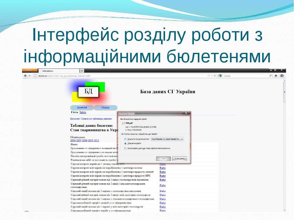 Інтерфейс розділу роботи з інформаційними бюлетенями