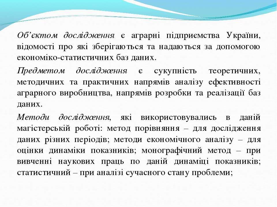Об'єктом дослідження є аграрні підприємства України, відомості про які зберіг...