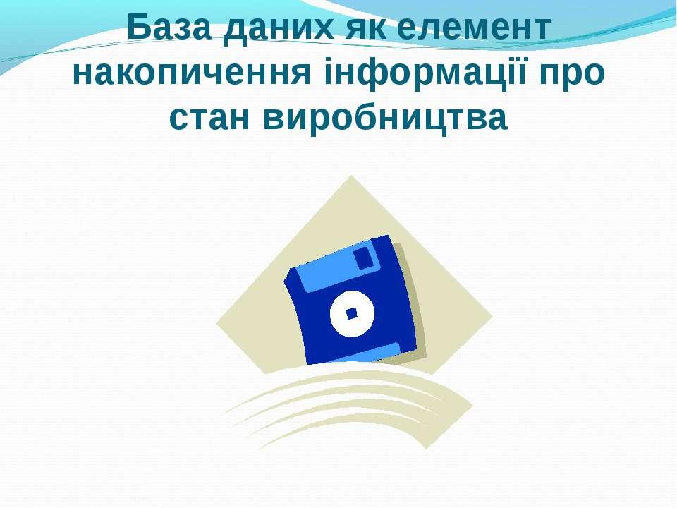База даних як елемент накопичення інформації про стан виробництва