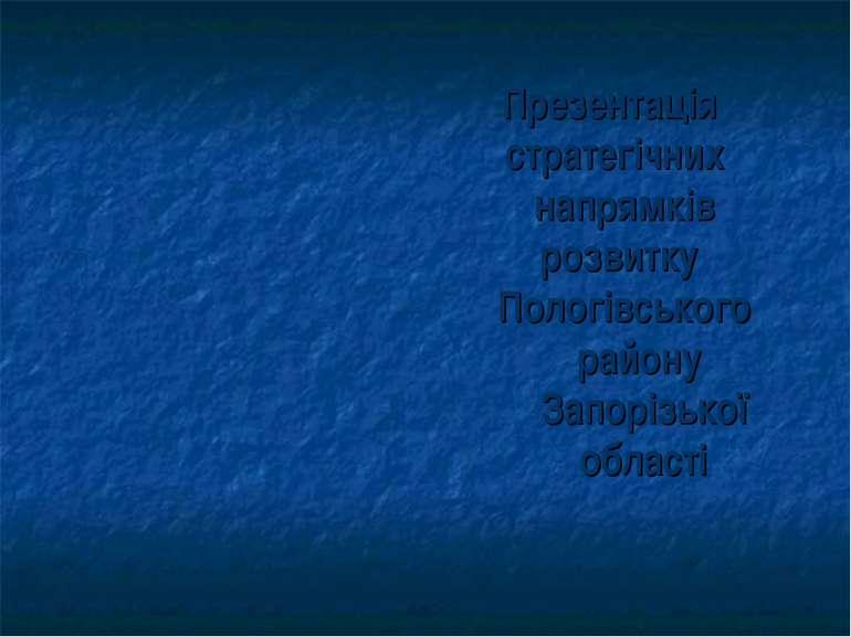 Презентація стратегічних напрямків розвитку Пологівського району Запорізької ...