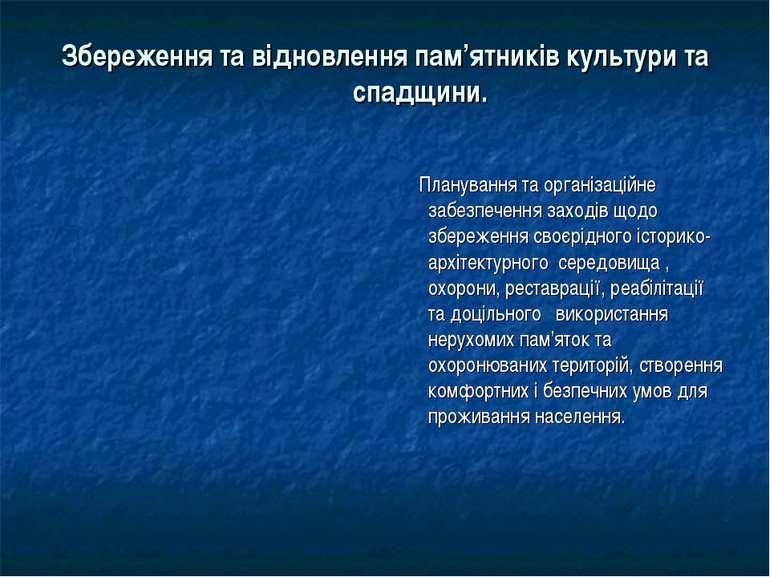 Збереження та відновлення пам'ятників культури та спадщини. Планування та орг...