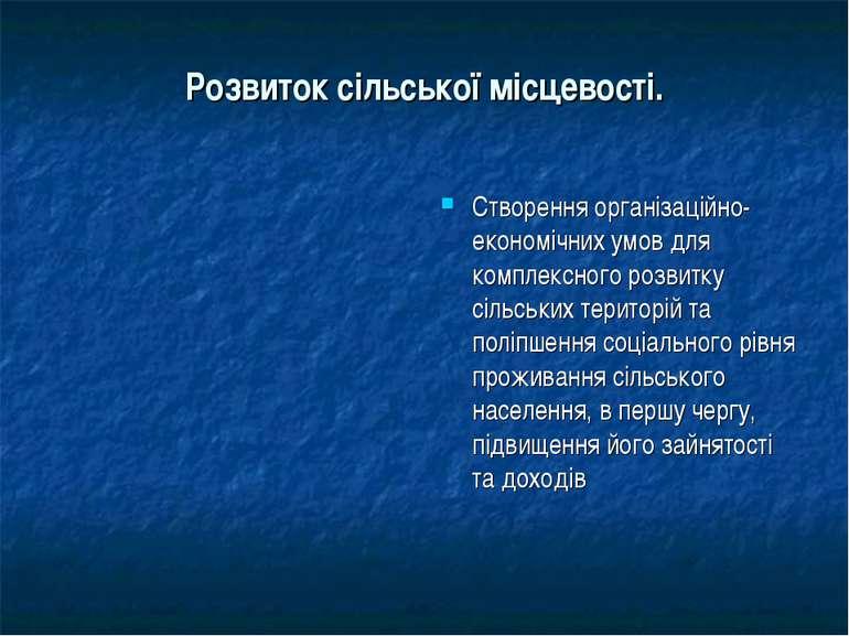 Розвиток сільської місцевості. Створення організаційно-економічних умов для к...