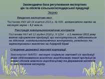 * Законодавча база регулювання експортних цін та обсягів сільськогосподарсько...