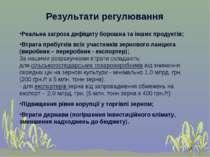 * Результати регулювання Реальна загроза дефіциту борошна та інших продуктів;...