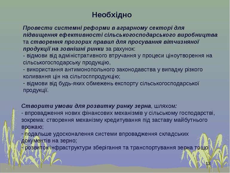 * Провести системні реформи в аграрному секторі для підвищення ефективності с...
