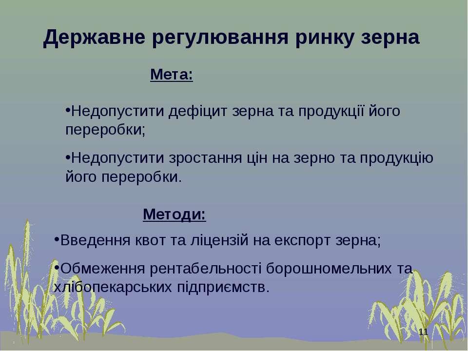 * Мета: Недопустити дефіцит зерна та продукції його переробки; Недопустити зр...
