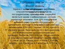 Україна є одним з найбільших виробників сільськогосподарської продукції на по...