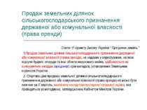 Продаж земельних ділянок сільськогосподарського призначення державної або ком...
