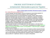 УМОВИ ЗНЯТТЯ МОРАТОРІЮ встановлені Земельним кодексом України Пункт 15 Перехі...