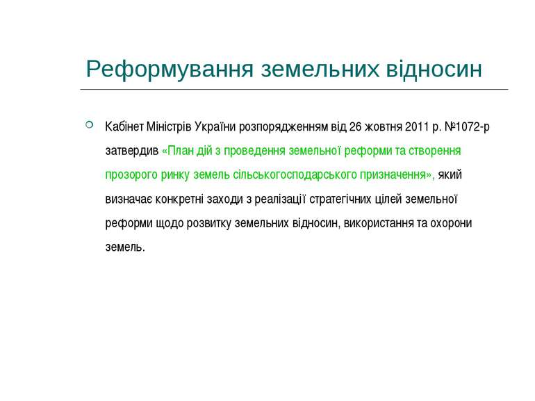 Реформування земельних відносин Кабінет Міністрів України розпорядженням від ...