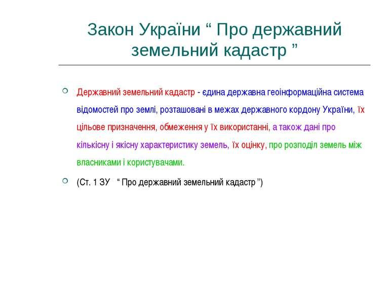 """Закон України """" Про державний земельний кадастр """" Державний земельний кадастр..."""