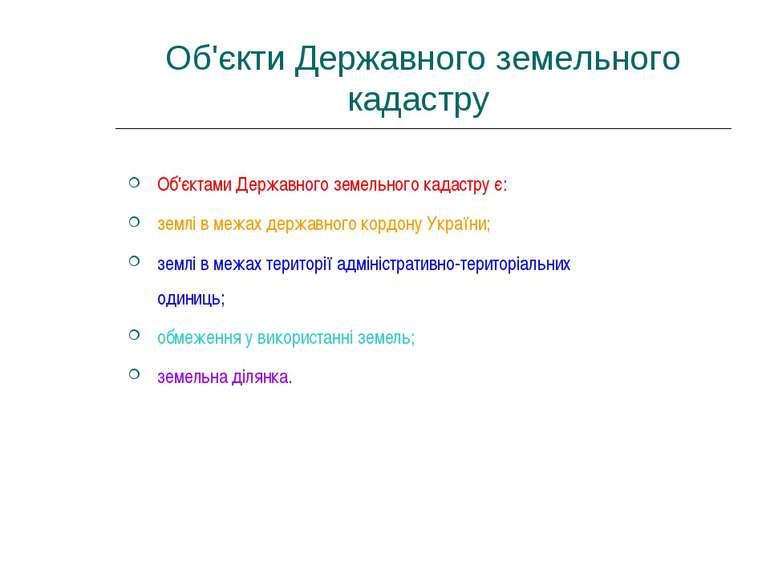 Об'єкти Державного земельного кадастру Об'єктами Державного земельного кадаст...