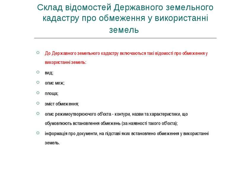 Склад відомостей Державного земельного кадастру про обмеження у використанні ...