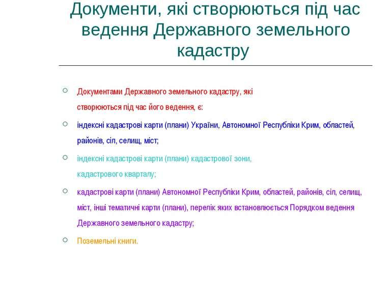 Документи, які створюються під час ведення Державного земельного кадастру Док...