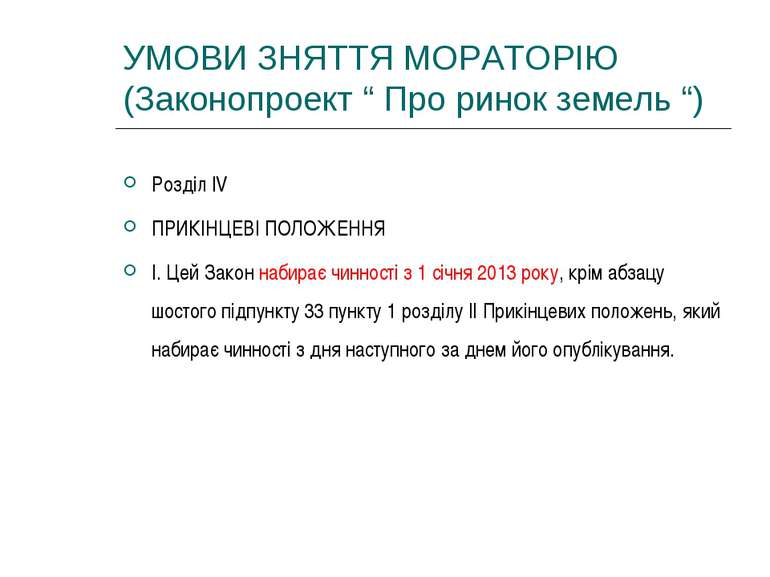 """УМОВИ ЗНЯТТЯ МОРАТОРІЮ (Законопроект """" Про ринок земель """") Розділ ІV ПРИКІНЦЕ..."""