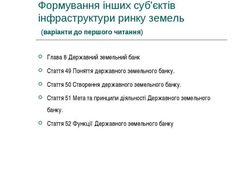 Формування інших суб'єктів інфраструктури ринку земель (варіанти до першого ч...
