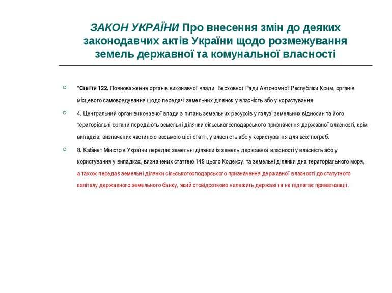 ЗАКОН УКРАЇНИ Про внесення змін до деяких законодавчих актів України щодо роз...