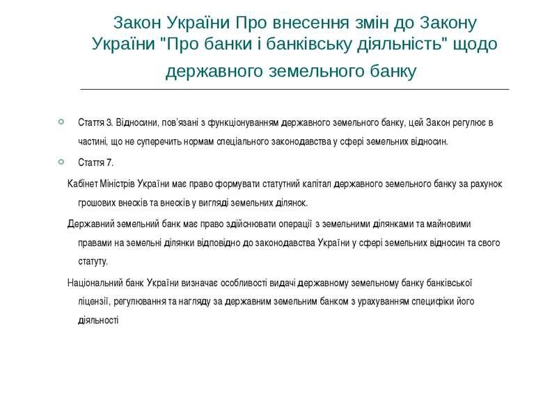 """Закон України Про внесення змін до Закону України """"Про банки і банківську дія..."""