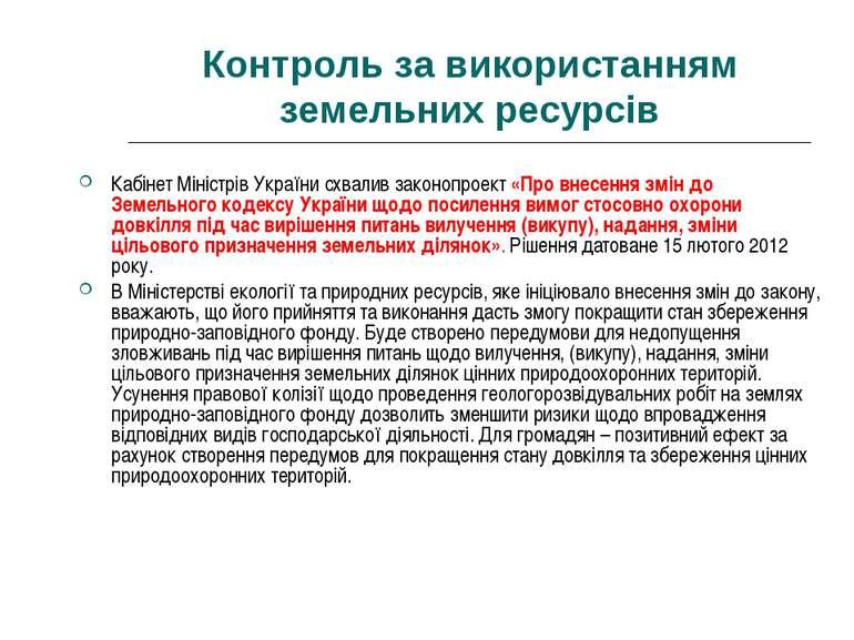 Контроль за використанням земельних ресурсів Кабінет Міністрів України схвали...