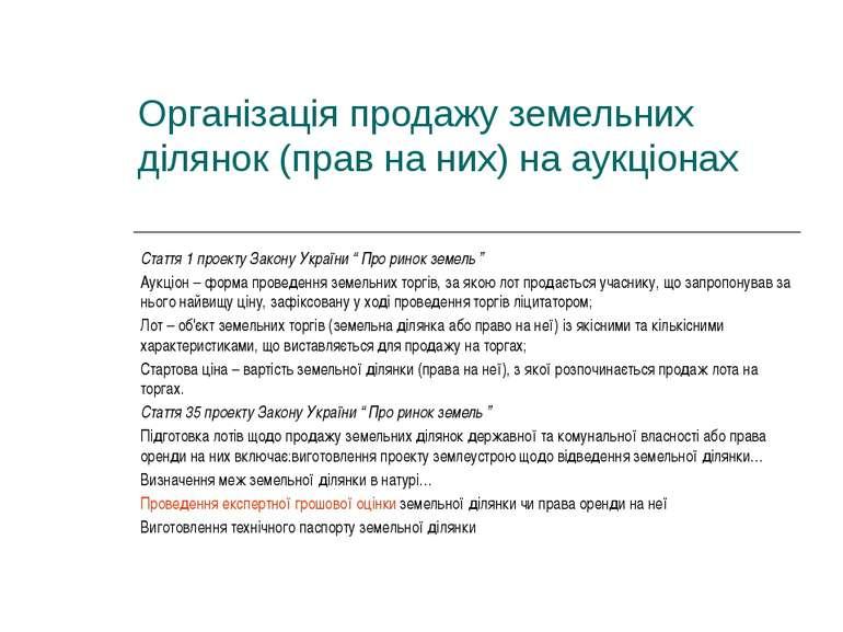 Організація продажу земельних ділянок (прав на них) на аукціонах Стаття 1 про...