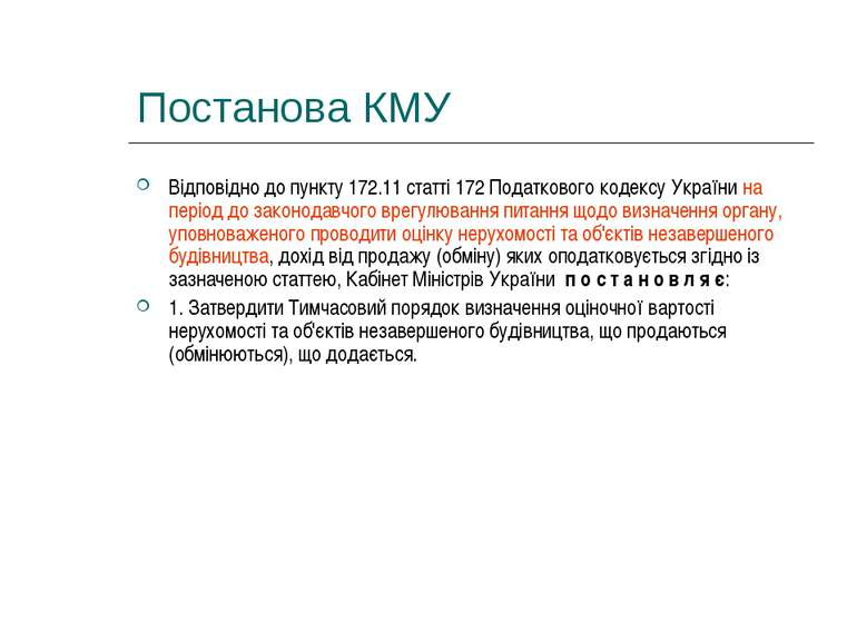 Постанова КМУ Відповідно до пункту 172.11 статті 172 Податкового кодексу Укра...
