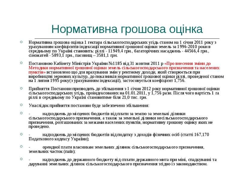 Нормативна грошова оцінка Нормативна грошова оцінка 1 гектара сільськогоспода...