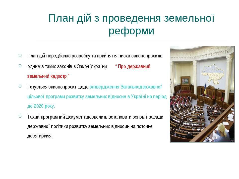План дій з проведення земельної реформи План дій передбачає розробку та прийн...
