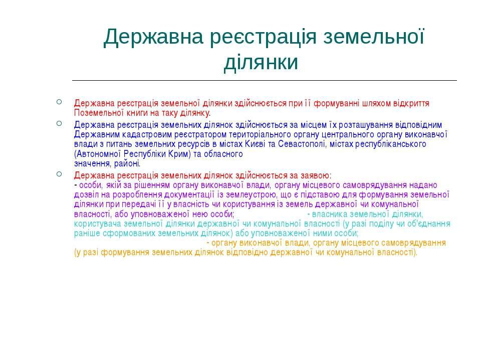 Державна реєстрація земельної ділянки Державна реєстрація земельної ділянки з...