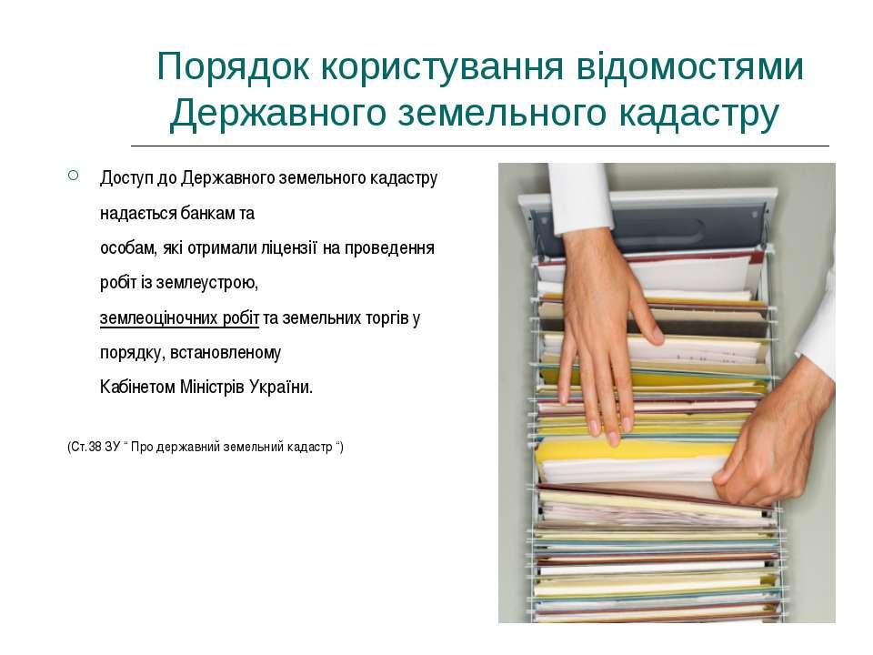 Порядок користування відомостями Державного земельного кадастру Доступ до Дер...