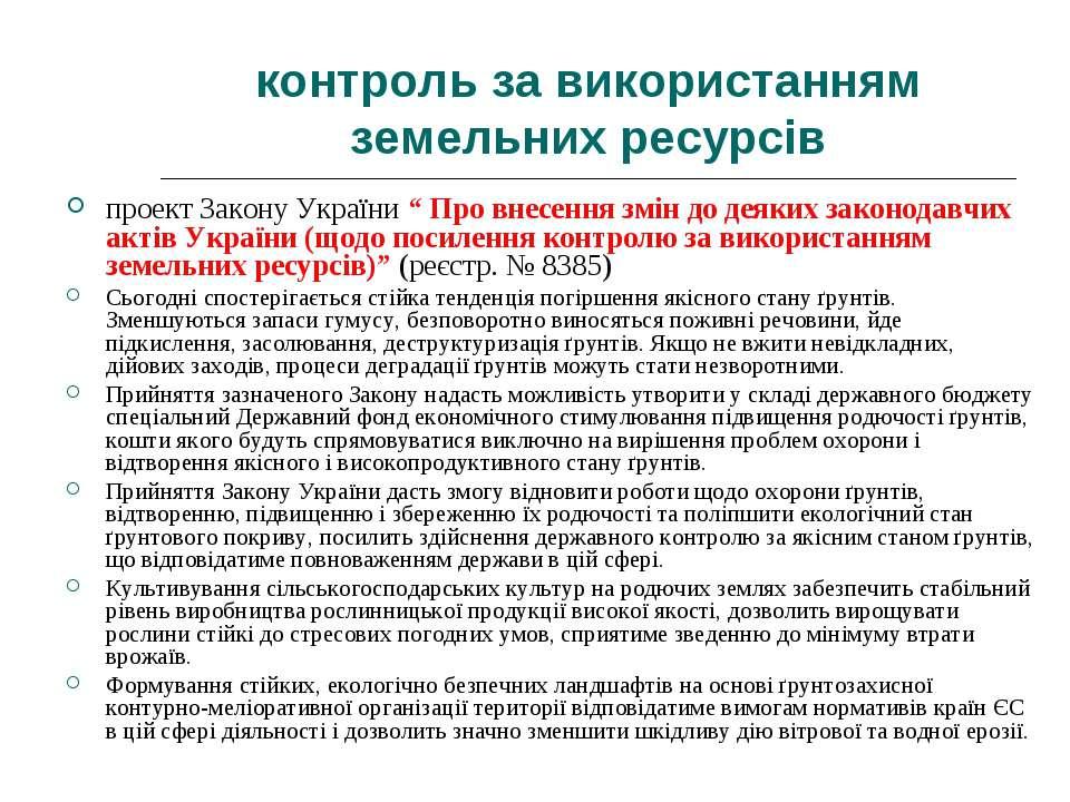 """контроль за використанням земельних ресурсів проект Закону України """" Про внес..."""