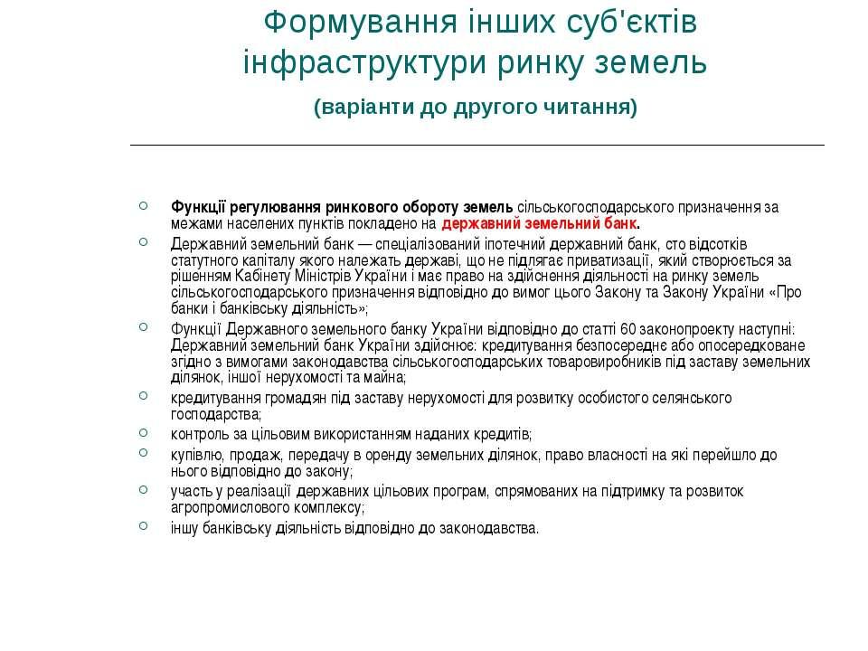 Формування інших суб'єктів інфраструктури ринку земель (варіанти до другого ч...