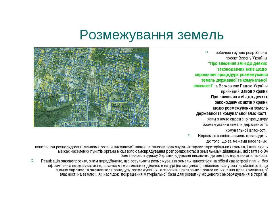 """Розмежування земель робочою групою розроблено проект Закону України """"Про внес..."""