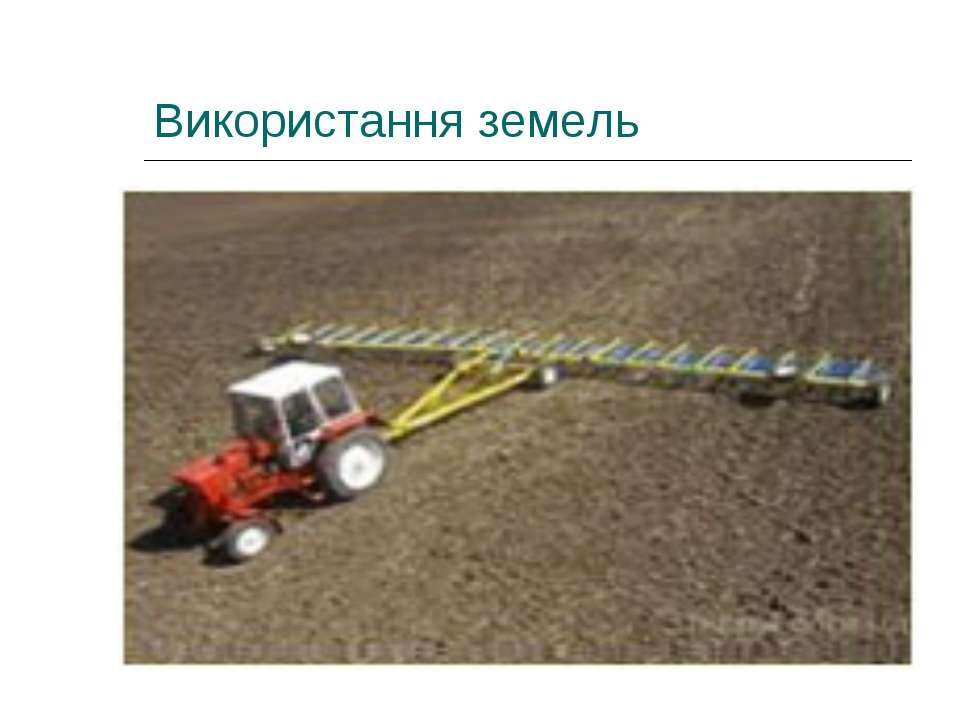 Використання земель