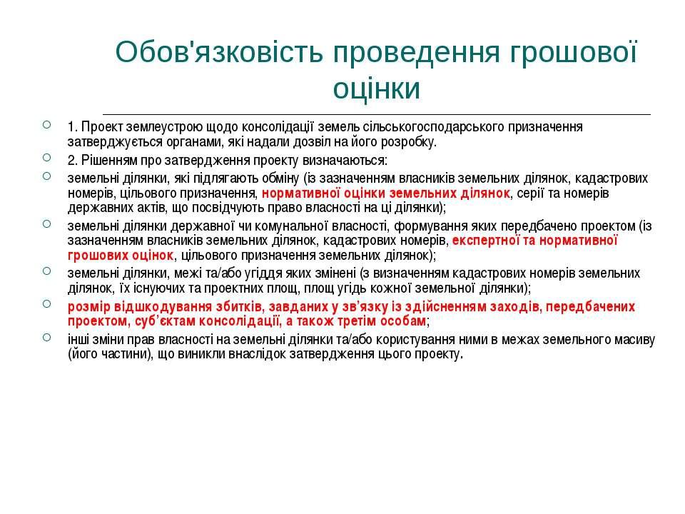 Обов'язковість проведення грошової оцінки 1. Проект землеустрою щодо консолід...