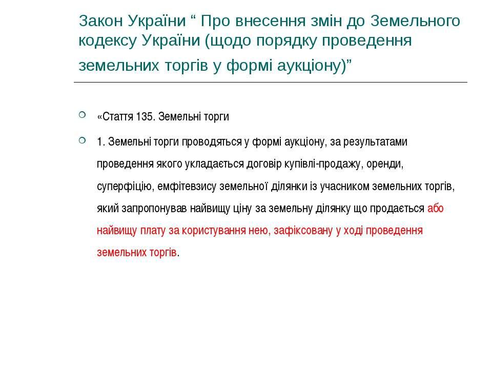 """Закон України """" Про внесення змін до Земельного кодексу України (щодо порядку..."""