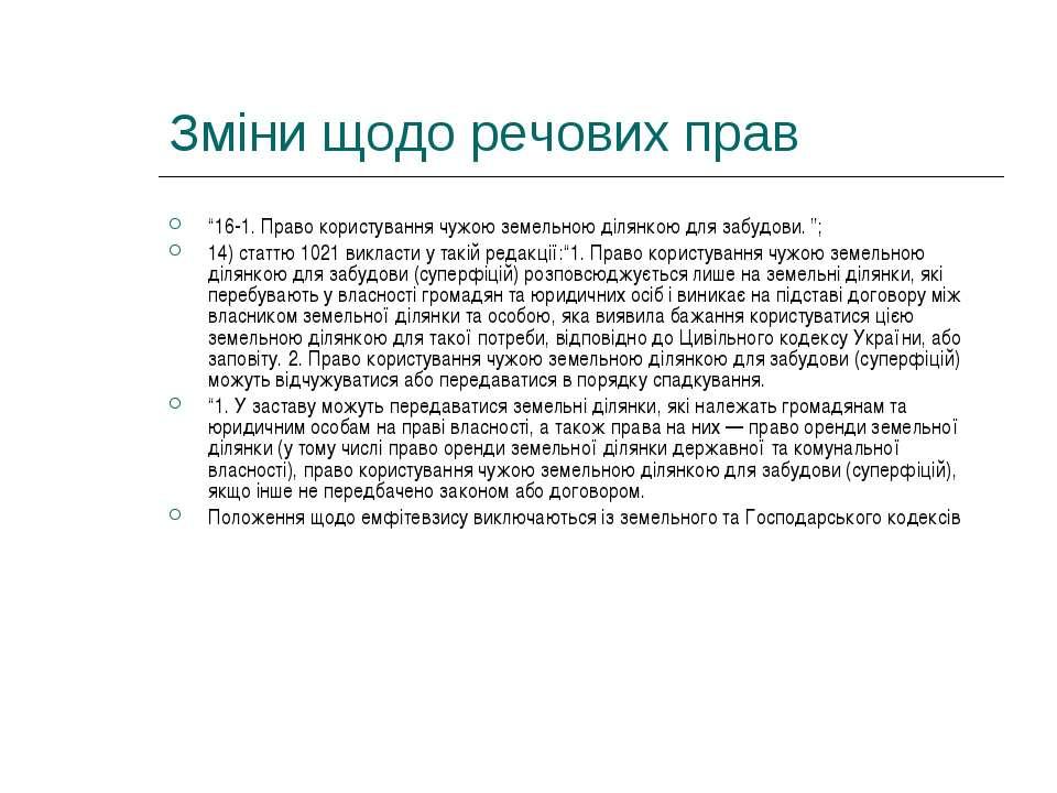 """Зміни щодо речових прав """"16-1. Право користування чужою земельною ділянкою дл..."""