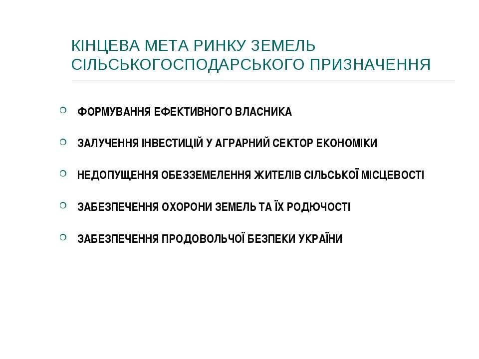КІНЦЕВА МЕТА РИНКУ ЗЕМЕЛЬ СІЛЬСЬКОГОСПОДАРСЬКОГО ПРИЗНАЧЕННЯ ФОРМУВАННЯ ЕФЕКТ...