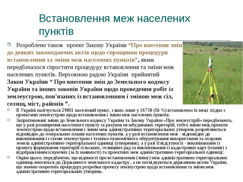 """Встановлення меж населених пунктів Розроблено також проект Закону України """"Пр..."""
