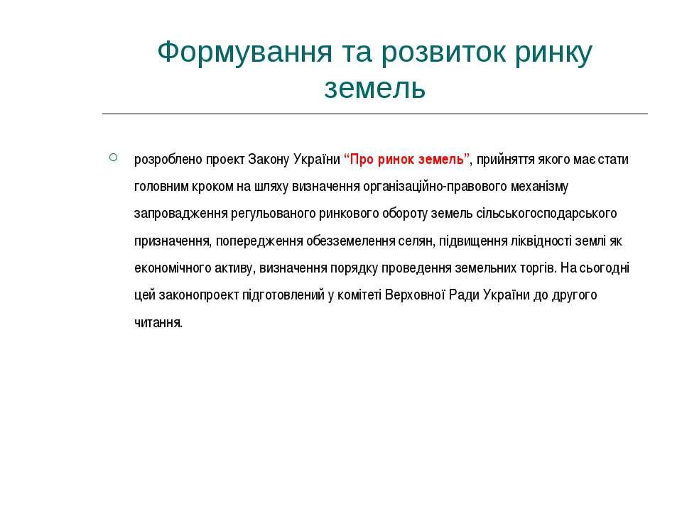 """Формування та розвиток ринку земель розроблено проект Закону України """"Про рин..."""