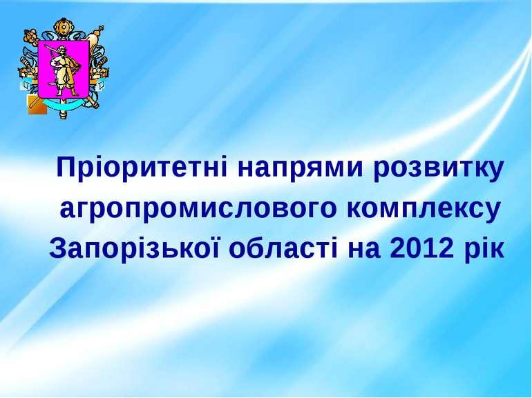 Пріоритетні напрями розвитку агропромислового комплексу Запорізької області н...