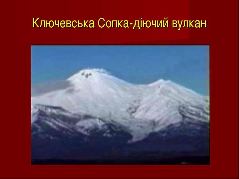Ключевська Сопка-діючий вулкан
