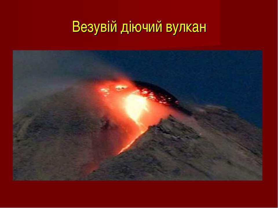 Везувій діючий вулкан
