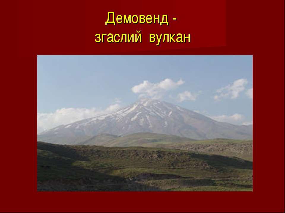 Демовенд - згаслий вулкан