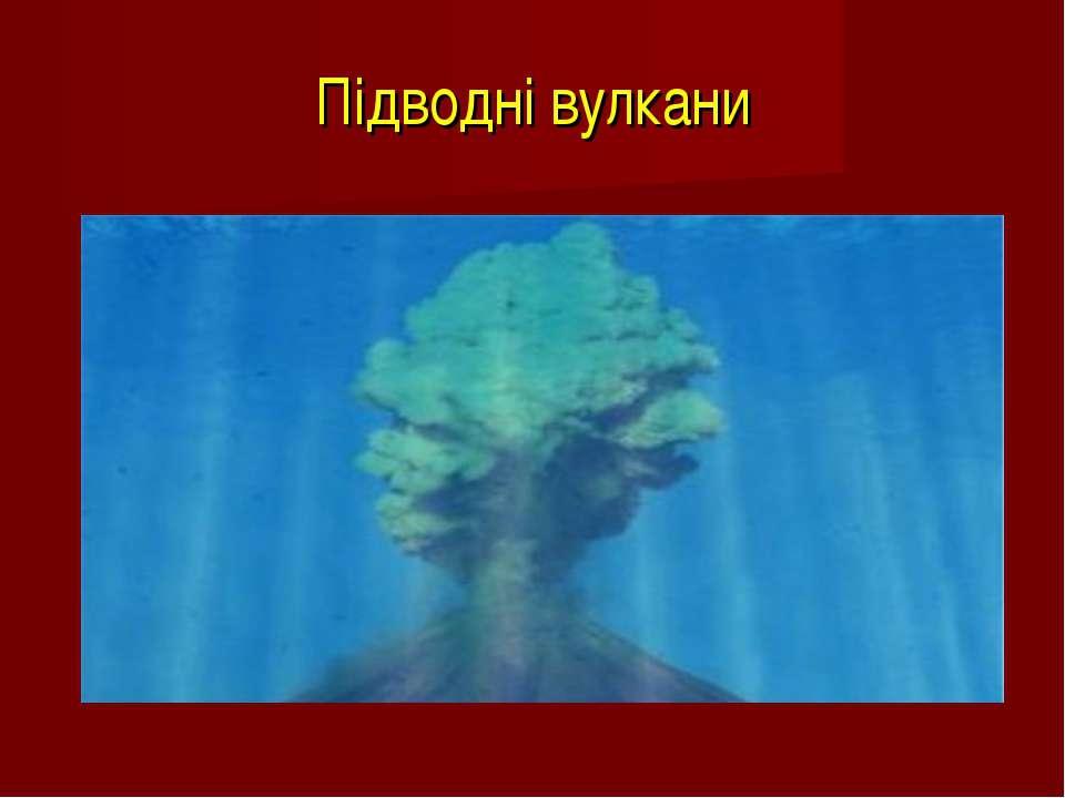 Підводні вулкани