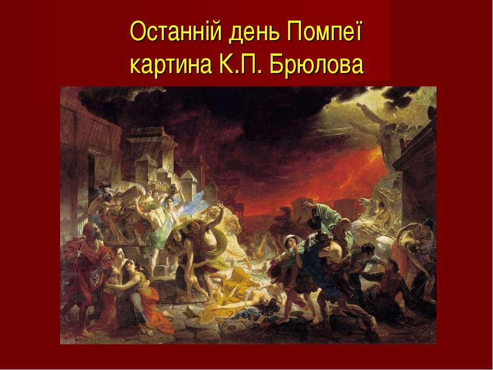 Останній день Помпеї картина К.П. Брюлова