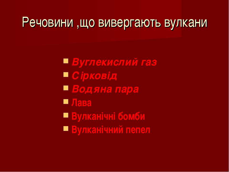 Вуглекислий газ Сірковід Водяна пара Лава Вулканічні бомби Вулканічний пепел ...