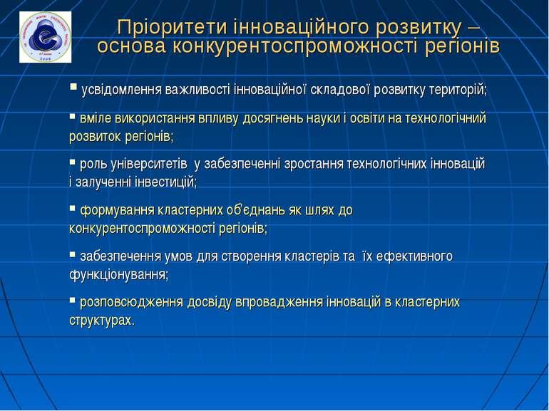 Пріоритети інноваційного розвитку – основа конкурентоспроможності регіонів ус...