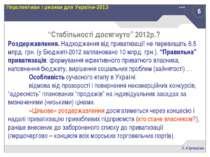 """6 В.Юрчишин Перспективи і ризики для України-2013 """"Стабільності досягнуто"""" 20..."""