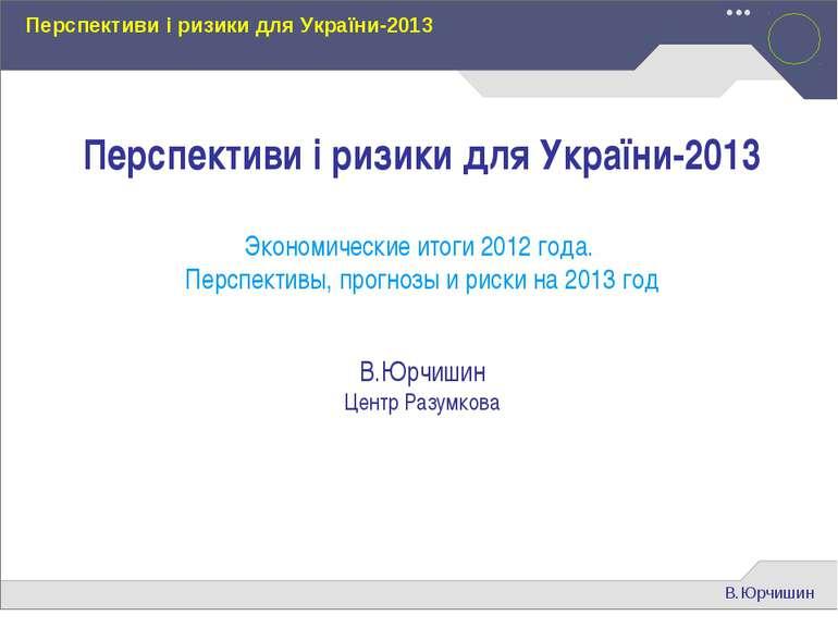 В.Юрчишин Перспективи і ризики для України-2013 Перспективи і ризики для Укра...